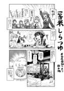 【艦これ】一等米しらつゆ【居酒屋鳳翔7】