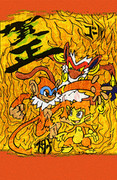 【2016】あけおめ!ヒコザル進化迷路!!【枠あり】