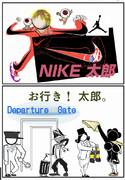 ゲゲゲの鬼太郎:新旧(??)比較③『お行き!太郎‼』vs 『NIKE 太郎』