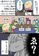 【かくりよの門】微ネタバレ?