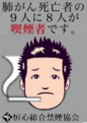 恒心綜合禁煙協会
