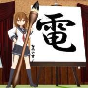 12月12日は漢字の日なのです