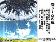 【MMDアクセサリ配布あり】雪ドームと板