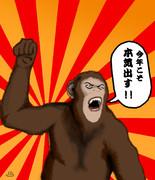 ガッツポーズな猿でボケて(笑) ~例題~