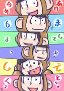 あけおめ☆おそ松さん