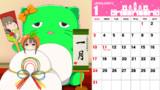 ぴにゃカレンダー「1月」