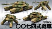 0074式戦車