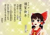 【MMD年賀状】謹賀新年2016