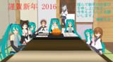 新年(2016)