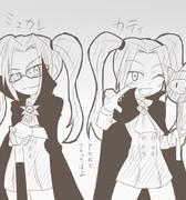 ミュカレ&カティ