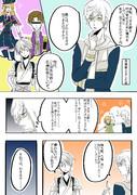 まんばと鶴丸のじじい呼び出し作戦ページ6