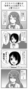 【アイドルのウワサ 4コマ】島村卯月