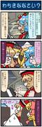 がんばれ小傘さん 1856
