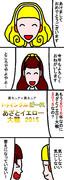 あざとイエロー大戦2015 46.5