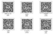 おそ松さんの六つ子でトモダチコレクション新生活のQRコード