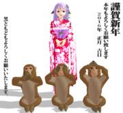 【謹賀新年】時報ちゃんの年賀状2016【MMD】