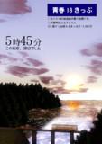 青春18きっぷのポスター風