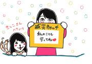 そらいぶ笑劇場(94) 減災キャッチ