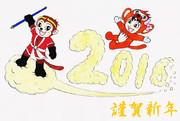 2016年申年 孫悟空とハン・スンヨン