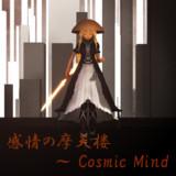 【第二回MMDレコードCDジャケットアート選手権】感情の摩天楼 ~ Cosmic Mind