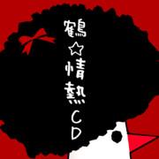 【第二回MMDレコードCDジャケットアート選手権】情熱CD