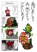 【UTAU】ネネのいる日々~2016年年賀偏~【4コマ】