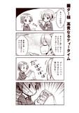 【ガルパン4コマ漫画】ダー様 高貴なるティータイム