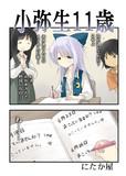 小弥生11歳表紙絵