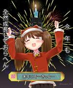 Happy new year!!年越し龍驤
