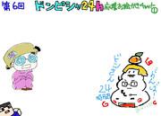 第6回ドンピシャ24h応援お絵描きチャットログ2
