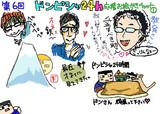 第6回ドンピシャ24h応援お絵描きチャットログ5