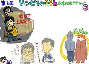 第6回ドンピシャ24h応援お絵描きチャットログ7