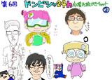 第6回ドンピシャ24h応援お絵描きチャットログ8