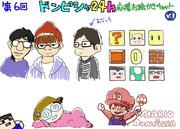 第6回ドンピシャ24h応援お絵描きチャットログ9