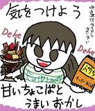 冬の防災・ダイエット 編