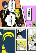 まんばと鶴丸のじじい呼び出し作戦ページ11