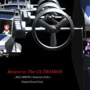 【MMD】帰ってきたウルトラマン(DF) O.S.T. w【MMD特撮】