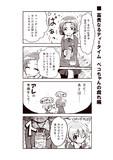 【ガルパン4コマ漫画】高貴なるティータイム ペコさんの戯れ(解答)編