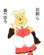 プニ巻マキ