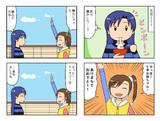 アイマス4コマ『あけおめ!』