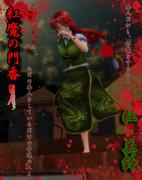 【第12回東方Project人気投票】 紅魔の門番