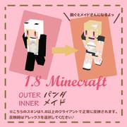 【Minecraft】パンダメイドver1.8~【スキン】
