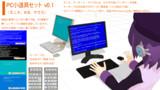 (自分のために作った)小道具PCセット配布のお知らせ