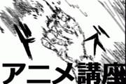 アニメーション講座オバケ編