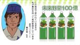 松本さんの野菜ジュース