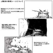 理屈に基づいた爆発の描き方3
