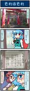 がんばれ小傘さん 1866
