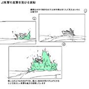 理屈に基づいた爆発の描き方4