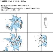 理屈に基づいた爆発の描き方6