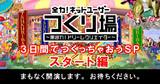 【勝手に】つくり場公式生放送2016.1.15スタート編 OP用【扉絵】